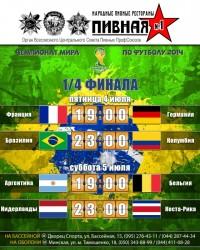 Блюдо недели и трансляции матчей 1/4 Чемпионата мира в сети Пивная №1