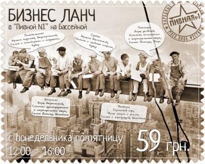 Бизнес-ланч в сети Пивная №1