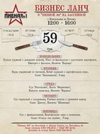 Обновленные бизнес-ланчи в сети Пивная №1