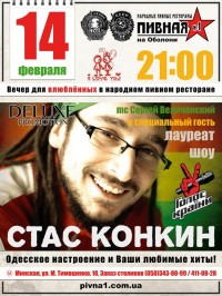 Концерт на день влюблённых в Пивной №1