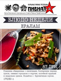 Блюдо недели и спортивные трансляции в сети Пивная №1