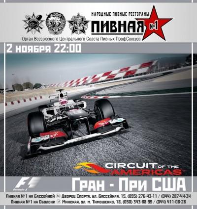 Гран-при США в сети Пивная №1