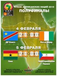 Кубок Африканских наций в сети Пивная№1