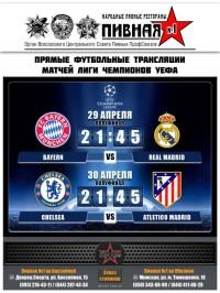 Полуфиналы Лиги Чемпионов и Лиги Европы в сети Пивная №1