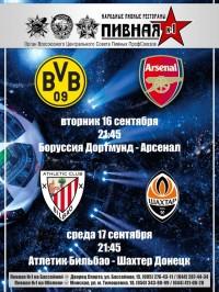 Футбольные трансляции матчей Лиги Чемпионов УЕФА в сети Пивная №1
