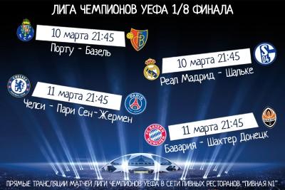 Лига Европы и Лига Чемпионов в сети Пивная №1Лига Европы и Лига Чемпионов в сети Пивная №1