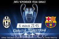Финал Лиги Чемпионов и Кубок Украины в сети Пивная №1