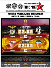 Футбольные трансляции в сети Пивная №1