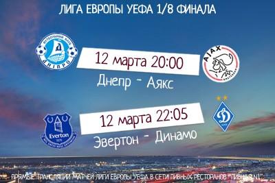 Лига Европы и Лига Чемпионов в сети Пивная №1