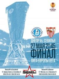 Финал Лиги Европы в сети Пивная №1