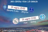 Лига Чемпионов и Лига Европы в сети Пивная №1