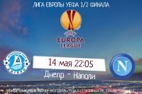 Полуфиналы Лиги Чемпионов/Европы в сети Пивная №1
