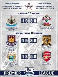 Английская Премьер-лига в сети Пивная №1