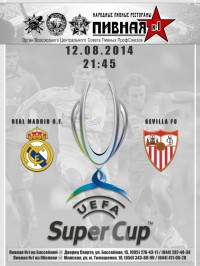 Суперкубок УЕФА и Украинская неделя в сети Пивная №1