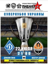 Суперкубок Украины и бизнес-ланчи в Пивной №1