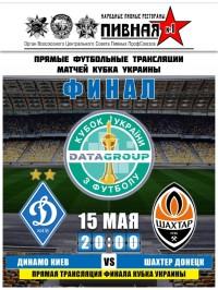 Футбольные финалы в сети Пивная №1