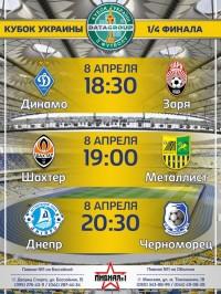 Кубок Украины и Английская Премьер-Лига в сети Пивная №1
