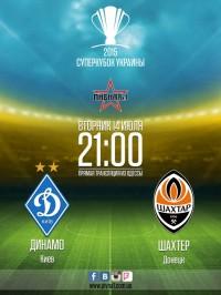 Суперкубок Украины в сети Пивная №1