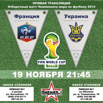Франция - Украина в Пивных №1