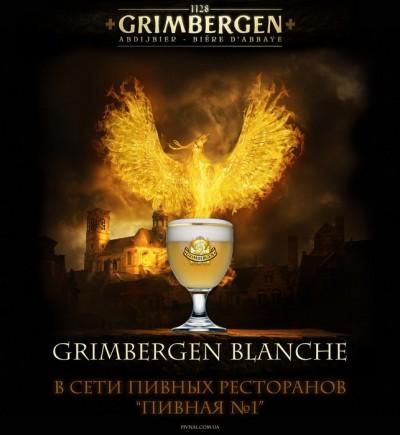 Grimbergen Blanche в сети Пивная №1