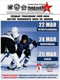 Спортивные трансляции в сети Пивная №1