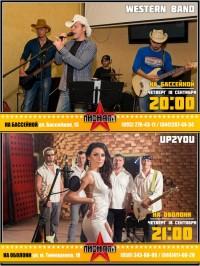 Живая музыка и Формула-1 в сети Пивная №1
