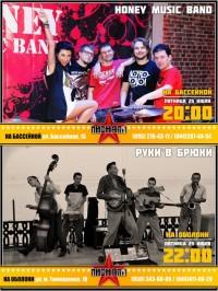 Живая музыка в сети Пивная №1