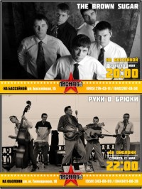 Музыка в сети Пивная №1