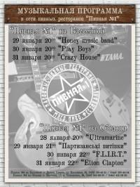 Музыка и футбол в сети Пивная №1