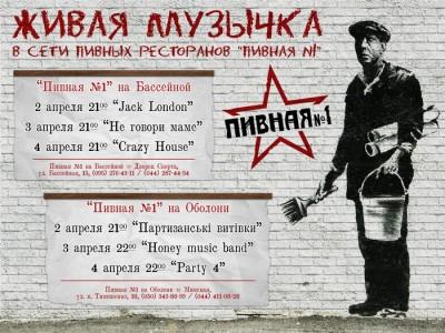 Музыкальна афиша от сети Пивная №1