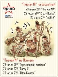Музыкальная программа в сети Пивная №1