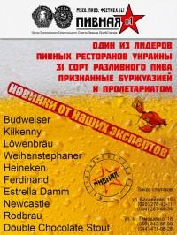 Новое пиво в сети Пивная №1