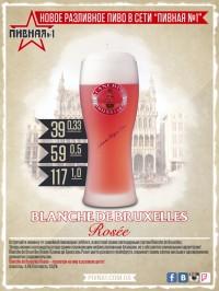 Blanche de Bruxelles Rosée - новое пиво в сети Пивная №1