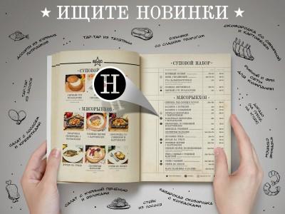 Музыка и спортивные трансляции в сети Пивная №1