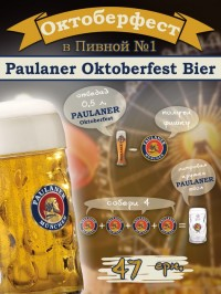 Paulaner Oktoberfest Bier и живая музыка в сети Пивная №1