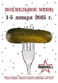 Похмельное меню и Новый год в Пивной №1