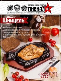 Блюдо недели и Лига Чемпионов в сети Пивная №1