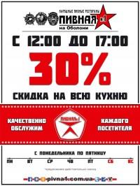 Акции в сети Пивная №1