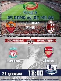 Футбол в сети Пивная №1