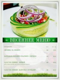 Весеннее меню в сети Пивная №1