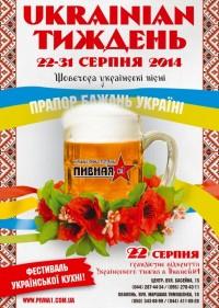 Українські тижні в мережі Пивна №1