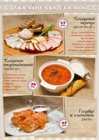 Українські тижні в Пивній №1