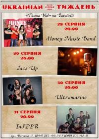 Живая музыка и Украинская неделя в сети Пивная №1