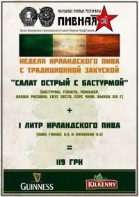 Неделя ирландского пива и постное меню в сети Пивная №1