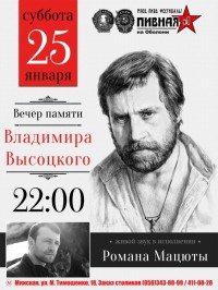 Вечер памяти Высоцкого в Пивной №1 на Оболони