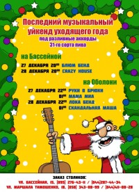 Музыкальный уикенд в сети Пивная №1