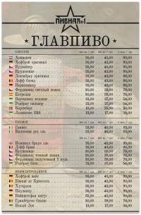 Обновленное пивное меню в сети Пивная №1