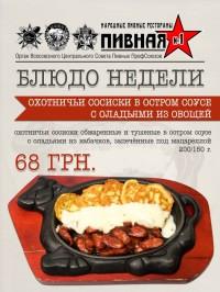 Блюдо недели в сети Пивная №1