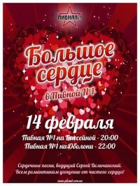День Святого Валентина в сети Пивная№1