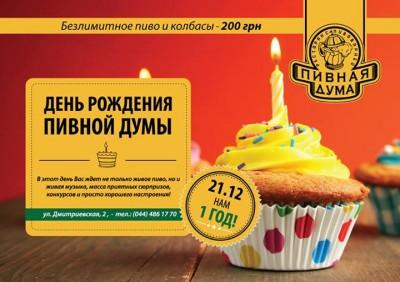 День рождения Пивной думы на Дмитриевской